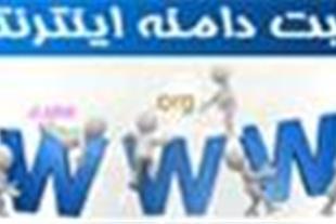ثبت دامنه - دومین وب سایت و خدمات نقل