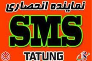 نرم افزار sms+شماره های 3000+GSM MODEM