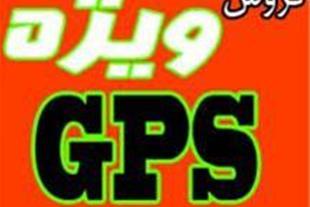 GPS مدیریت تاکسی رانی و ردیابی