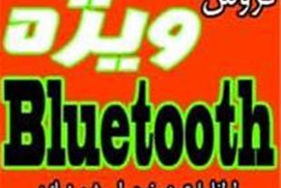 بلوتوث هوشمند: (Bluetooth)