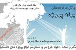 پروژه ، پروژه دانشجویی portal.iranporoje - 1