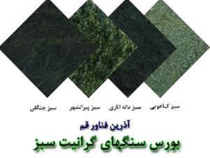 فروش گرانیتهای سبز پیرانشهر کاهویی دانه اناری - 1