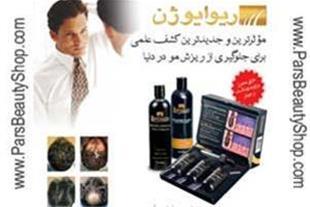 درمان قطعی ریزش مو و رویش مجدد مو با ریوایوژن