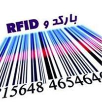 فروش تجهیزات سیستم های بارکد و RFID