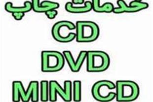 چاپ روی سی دی به صورت تخصصی و صنعتی