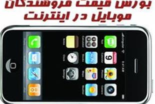 قیمت فروش گوشی موبایل HTC SAMSUNG IPHONE NOKIA LG