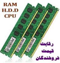 رقابت لحظه ای قیمت فروش رم / هارد / سی پی پو CPU