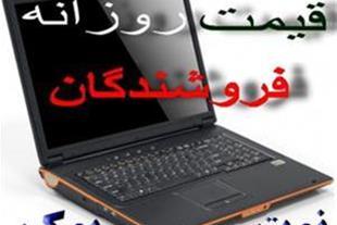 رقابت قیمت فروشندگان نوت بوک IBM HP Sony Dell