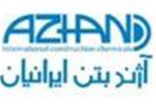 فروش فوق روان کننده بتن / آژند بتن ایرانیان