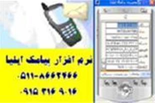 پیامک ایلیا  نرم افزار ارسال اس ام اس SMS انبوه