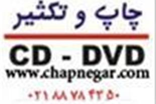 مرکز تخصصی چاپ سی دی cd و دی وی دی dvd و mini cd