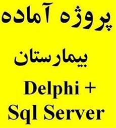 پروژه مدیریت بیمارستان سورس کد Delphi + Sql Server - 1