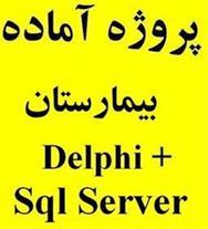 پروژه مدیریت بیمارستان سورس کد Delphi + Sql Server