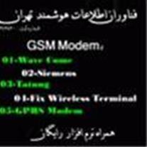 فروش استثنایی gsm modem +نرم افزار رایگان sms