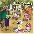 کتاب مدرسه حیوانات