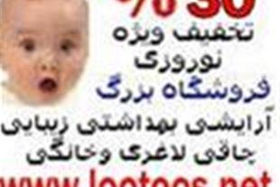 فروش نوروزی لوازم آرایشی زیبایی لاغری