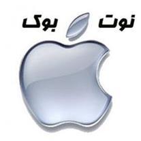 قیمت نوت بوک اپل  Apple Laptop / Notebook