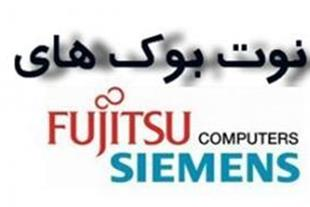 قیمت لپ تاپ Fujitsu Siemens / فوجیتسو زیمنس