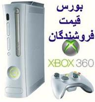 قیمت ایکس باکس XBOX 360