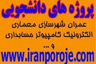 انجام پروژه توسط نرم افزار MSP 2003