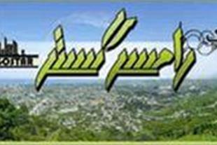 رامسر-منطقه توریستی اربه کله