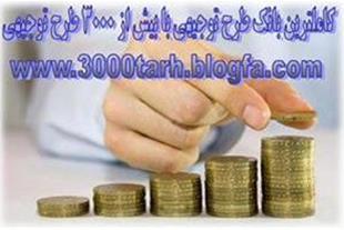 اولین و کاملترین بانک طرح توجیهی در ایران، 3000طرح - 1