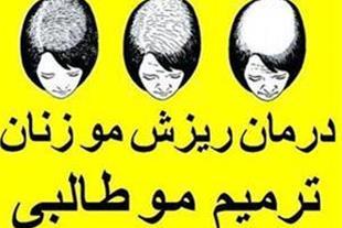 درمان ریزش مو در زنان و خانم ها = ترمیم مو طالبی