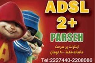 adsl parseh karaj -اینترنت پرسرعت پارسه کرج حصارک