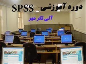 دوره تخصصی spss با برترین کیفیت آموزشی - 1