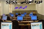 دوره تخصصی spss با برترین کیفیت آموزشی