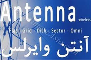 نماینده رسمی آنتهای وایرلسWireless Antennaدر ایران