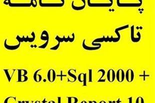 پروژه تاکسی سرویس سورس کد و مستندات VB + Sql