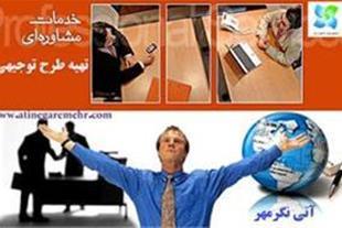 تهیه طرح های توجیهی فنی و اقتصادی