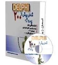 پروژه های دلفی - بیش از 200 پروژه (اورجینال)