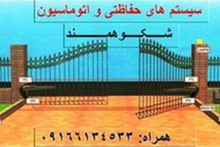 خوزستان-اهواز- درب کنترلی -اتوماتیک-09166134533
