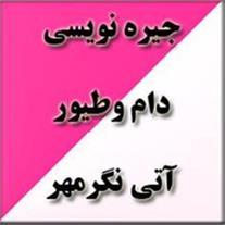 آموزش فارسی جیره نویسی دام و طیور