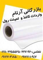 فروش کاغذ رول-کنواس-کتد-فتو گلاسه 2255565-0711