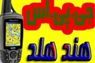 فروش انواع GPS  و هند هلد (handheld) به قیمت تجاری