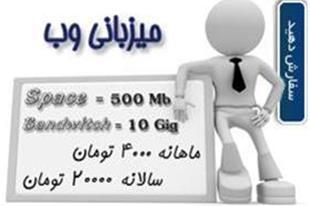 فروش ویژه هاست و دامین و سرور و رسیلر در شیراز
