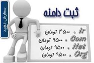 ثبت دامنه و طراحی سایت در شیراز