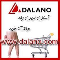 فروشگاه اینترنتی دالانو