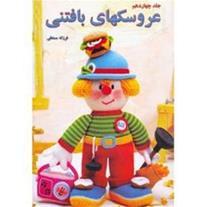 کتاب های آموزش عروسک سازی در فادیا