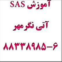 لوح آموزشی کاربردی SAS - 1