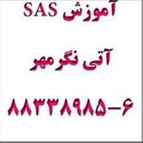 لوح آموزشی کاربردی SAS