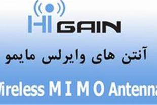 آنتن وایرلس مایمو  Wireless MIMO Antenna