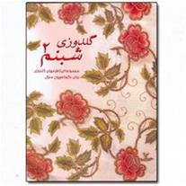 کتاب های آموزش گلدوزی در فادیا