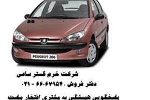 فروش نقدی کلیه محصولات ایران خودرو استان ایلام