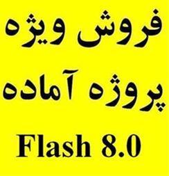 پروژه Flash ... ساده - 1