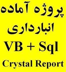 پروژه سیستم مدیریت انبارداری VB 6 + Sql + Crystal - 1
