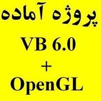 پروژه OpenGL در VB 6.0 سورس کد ، داکیومنت